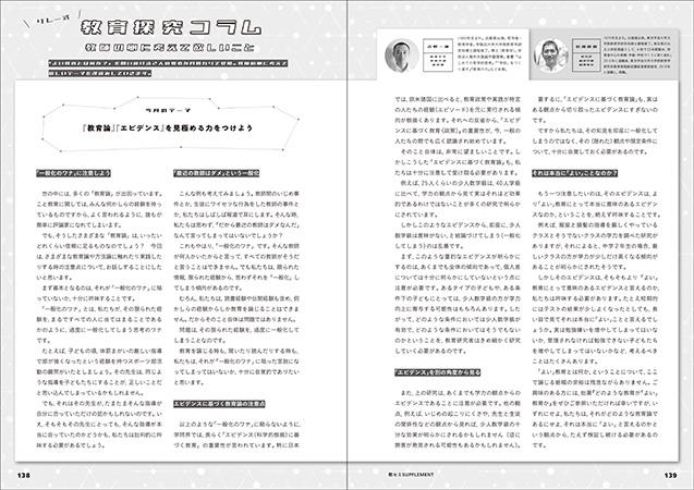 試験に出る一般/教育ニュース
