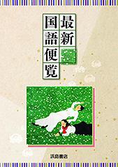 浜島書店「最新国語便覧」