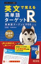 旺文社「英文で学ぶ英単語ターゲットR」