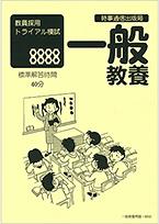 学内模擬試験