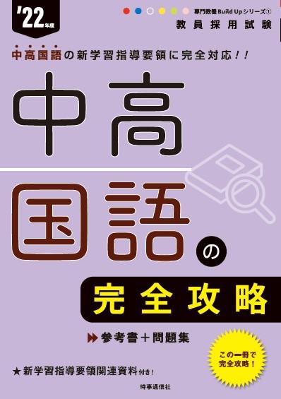 中高国語の完全攻略