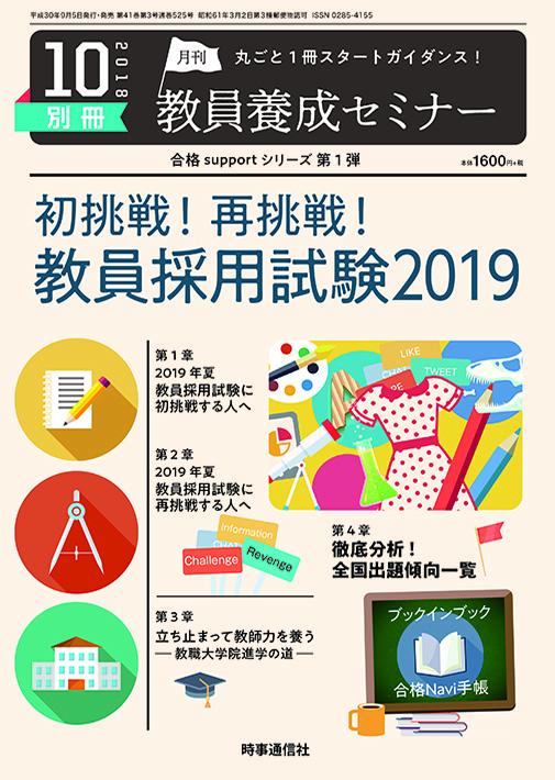 2018年10月号別冊
