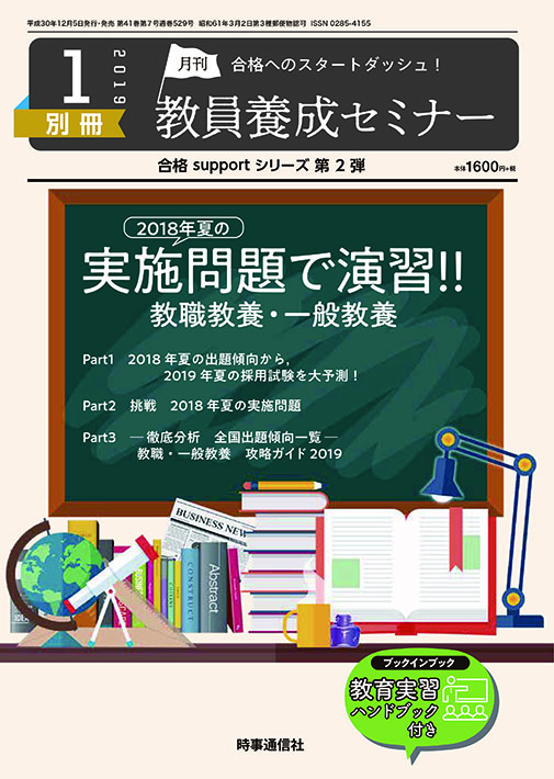 教員養成セミナー 別冊