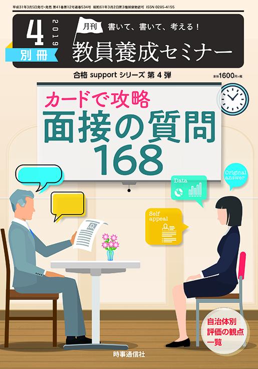 2019年4月号別冊