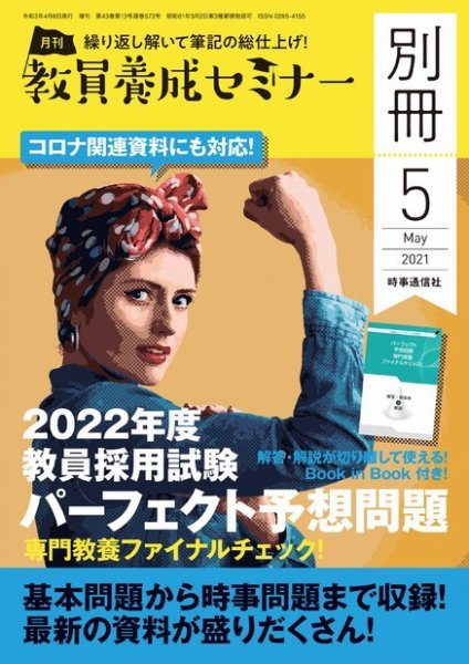 2021年5月号別冊
