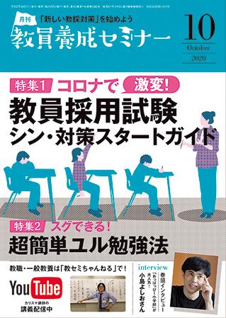月刊誌『教員養成セミナー』