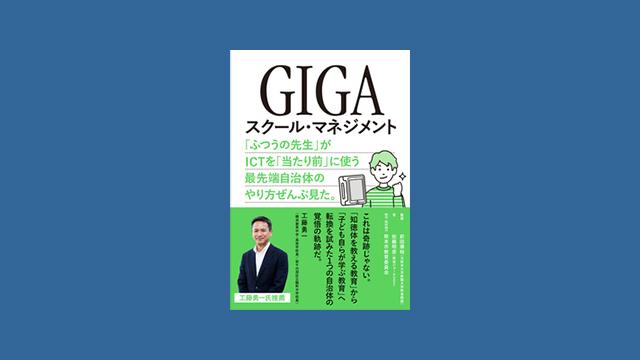 GIGAスクール