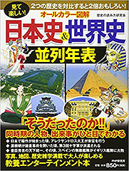 PHP研究所「見て楽しい![オールカラー図解]日本史&世界史並列年表」