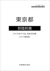 志望自治体の過去問(3年分)