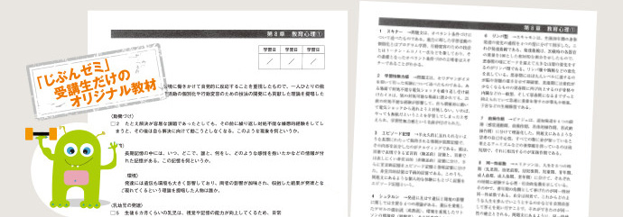 STEP3 弱点補強テストや過去問演習で実力アップと自治体対策