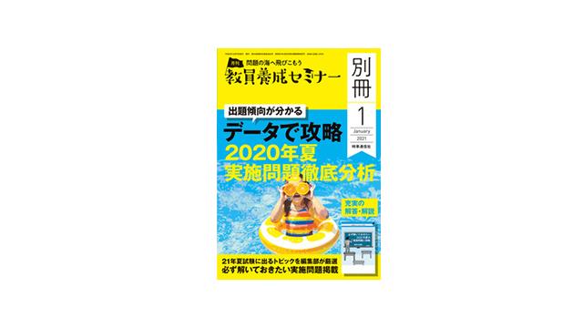 「教員養成セミナー」2021年1月号別冊