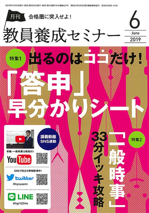 教員養成セミナー 最新号紹介