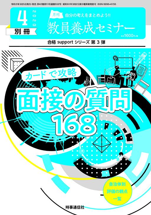2020年4月号別冊