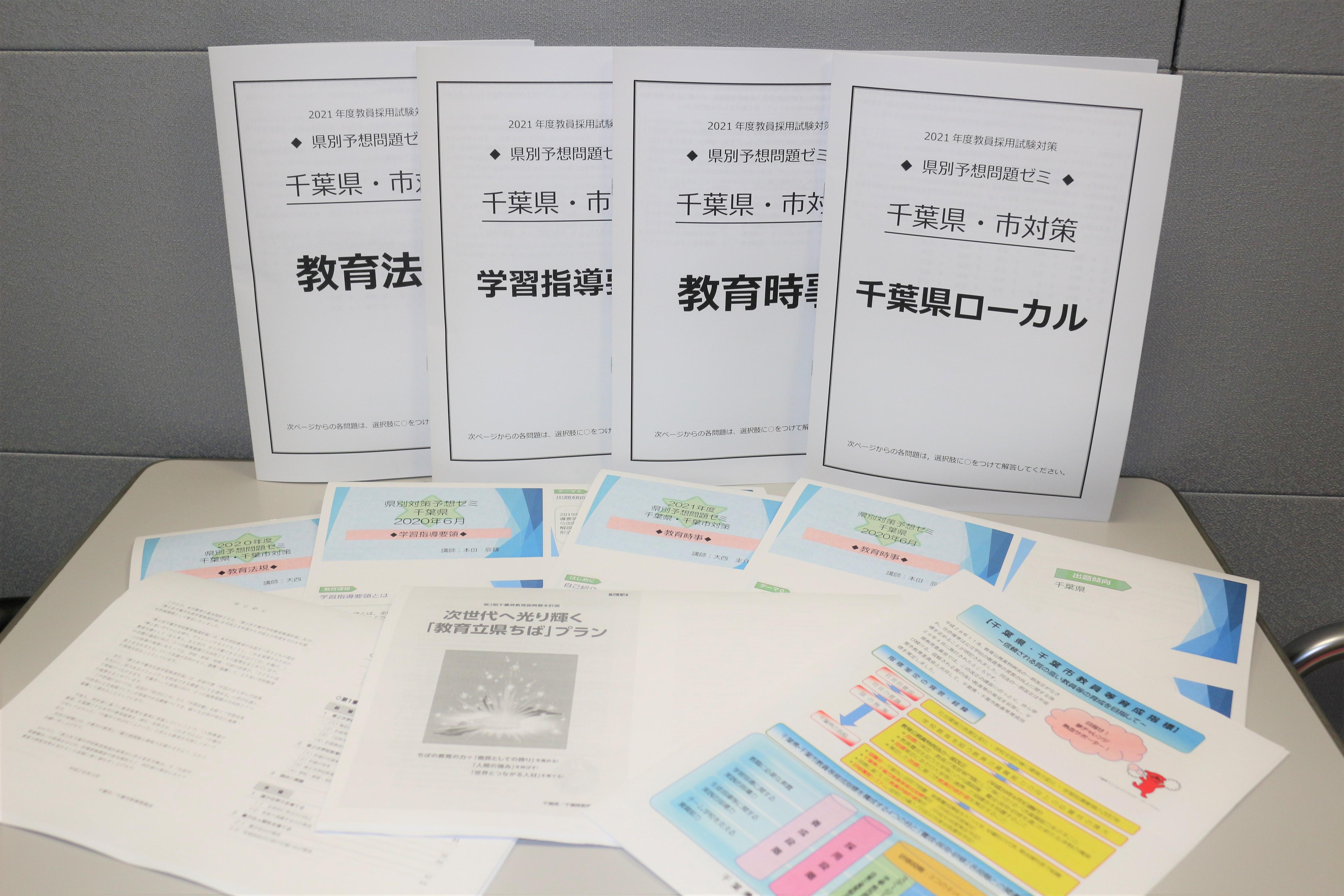 千葉県対策の教材
