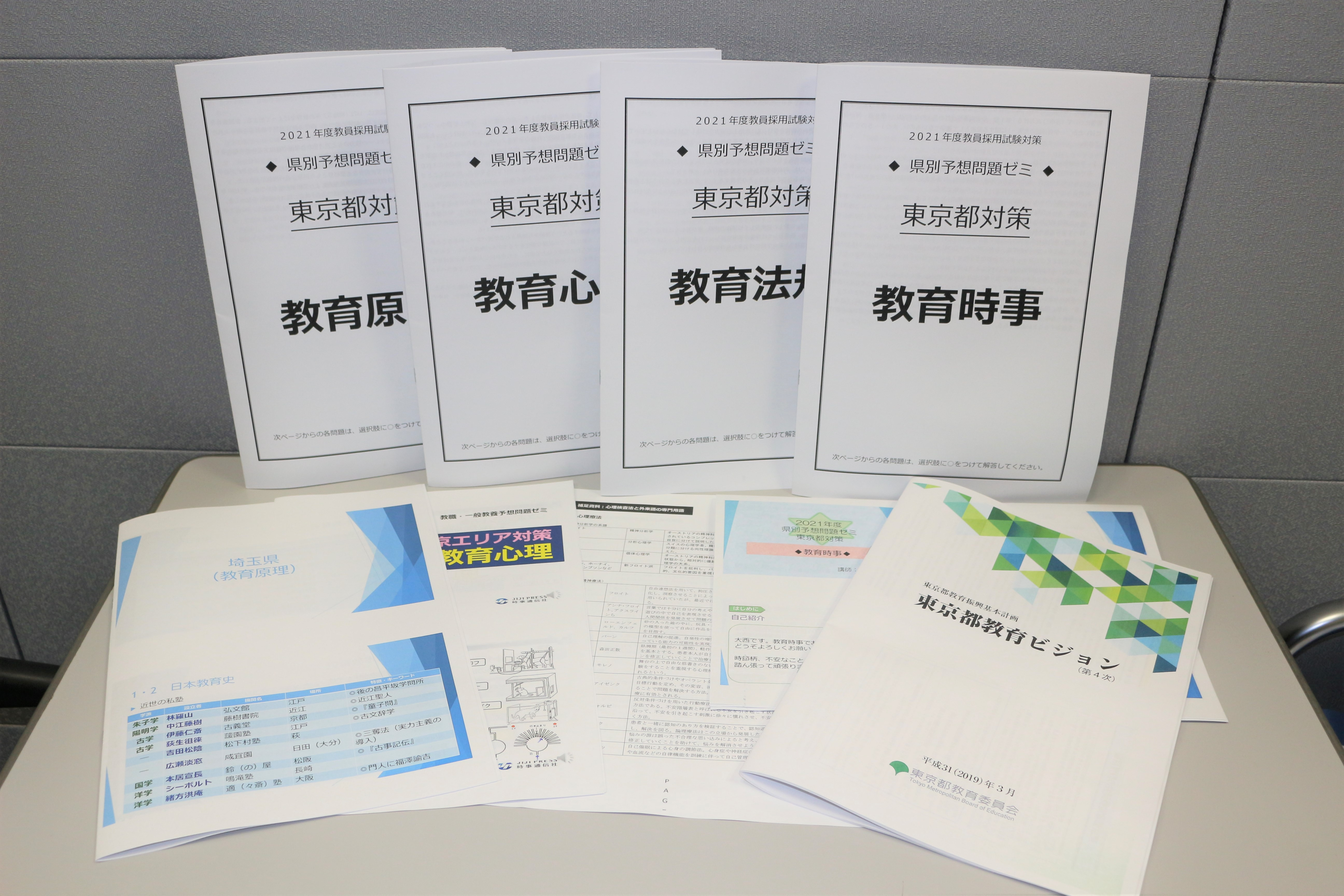 東京都対策の教材