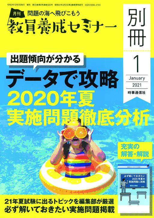 2021年1月号別冊
