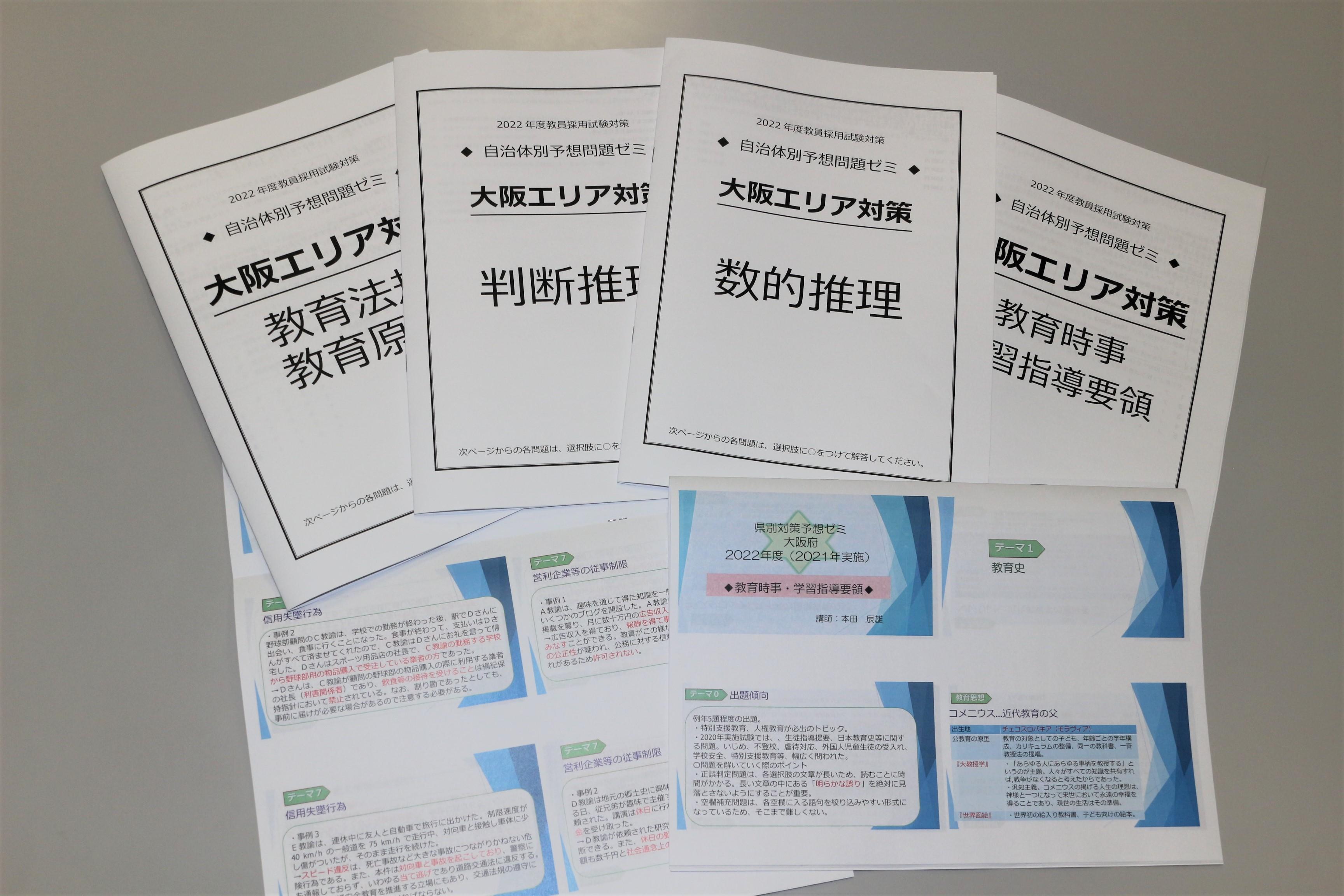 大阪エリア対策の教材