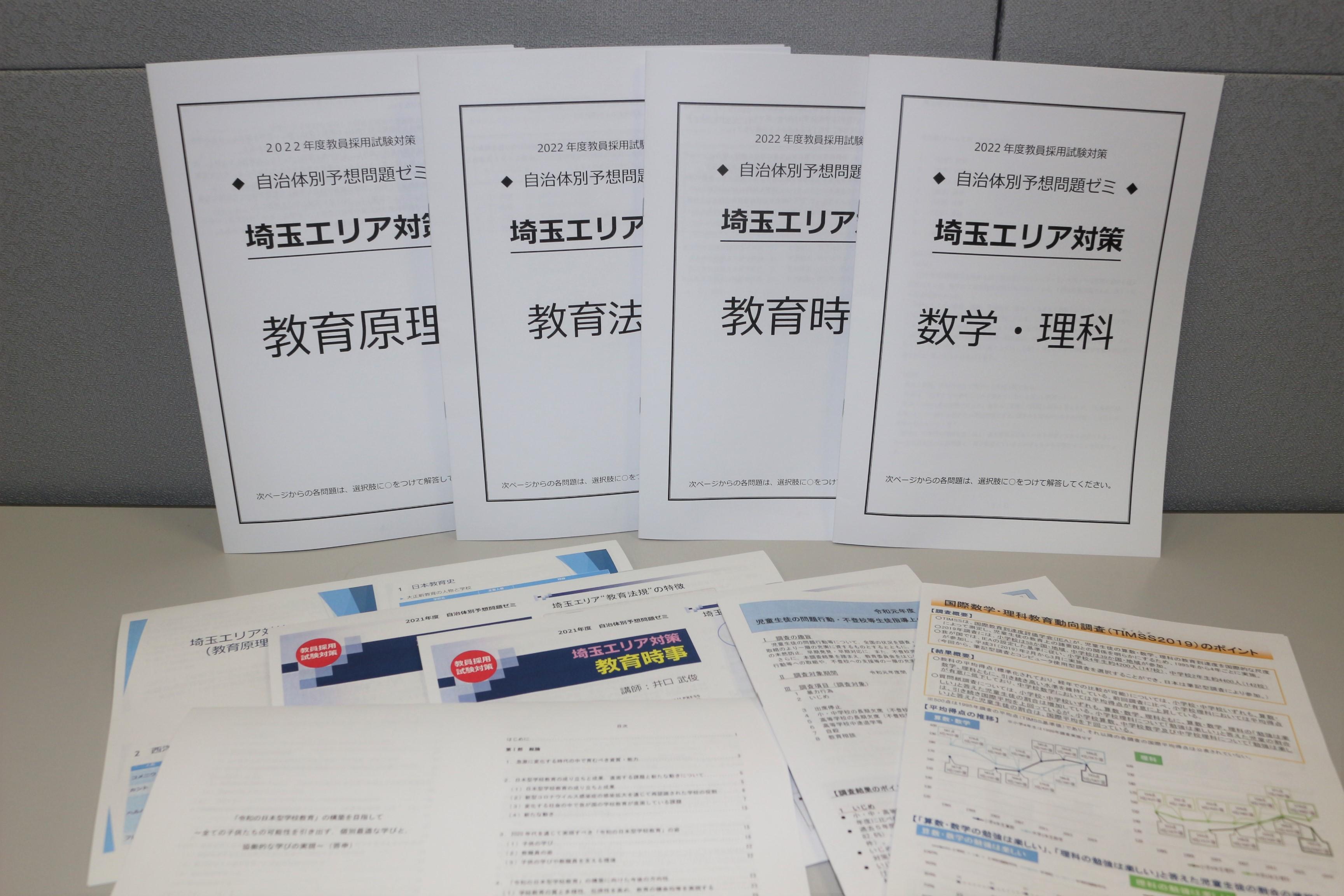 埼玉エリア対策の教材
