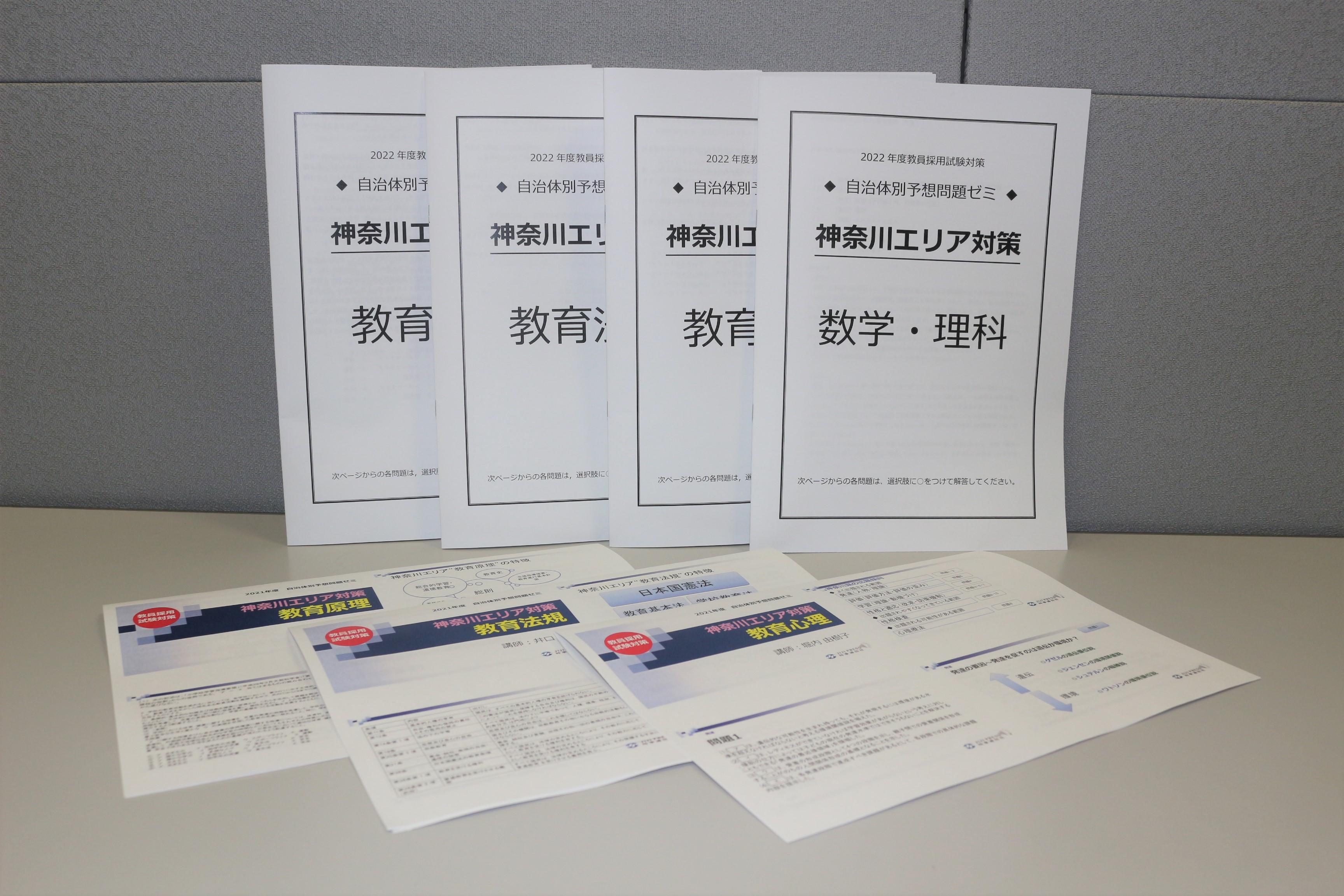 神奈川エリア対策の教材