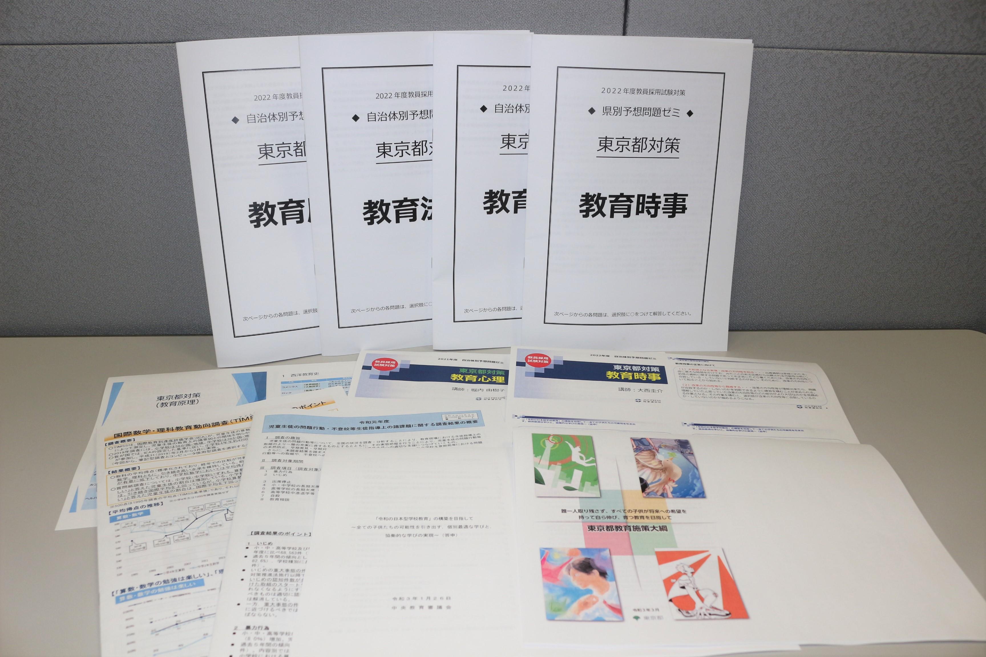 東京エリア対策の教材